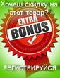 Бонус3