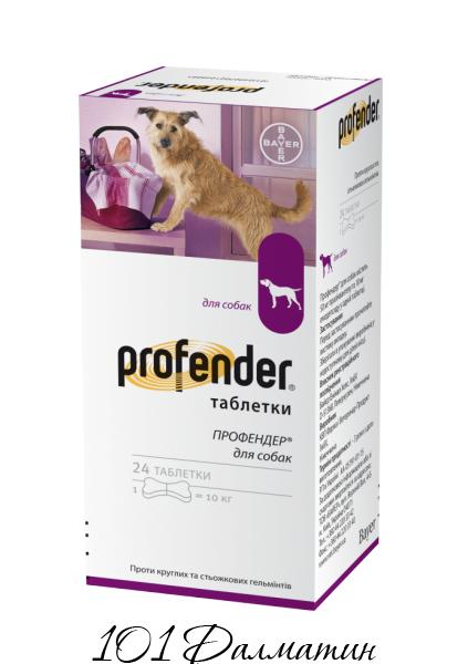 Profender (Профендер) для собак с вкусом мяса