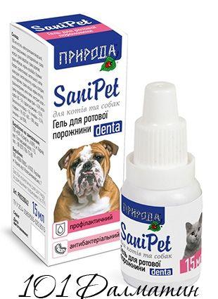 """Гель для ротовой полости """"SaniPet"""" капли 15мл (для кошек и собак)"""