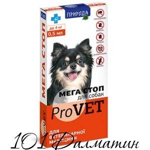 Мега Стоп для собак
