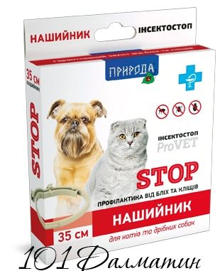 ИНСЕКТОСТОП ошейник «STOP» для котов и мелких собак