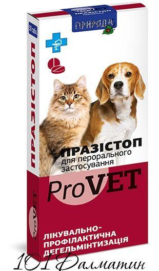 Празистоп ProVET таблетки 1табл (для кошек и собак)