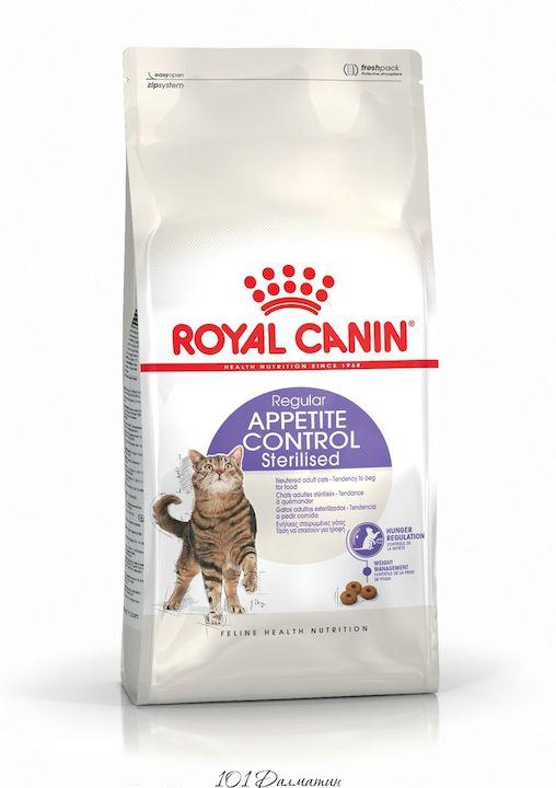 Роял Канин SYERILISED Appetite Control для стерилизованных кошек, выпрашивающих еду