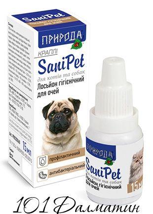 """Лосьон для глаз """"SaniPet"""" капли 15мл (для кошек и собак)"""