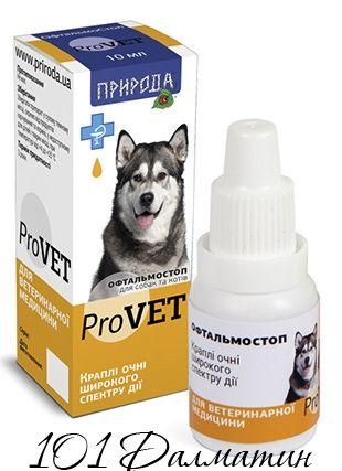 Офтальмостоп Глазные капли для собак и котов