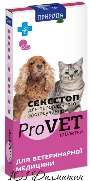 Сексстоп ProVET таблетки 1табл (для кошек и собак)